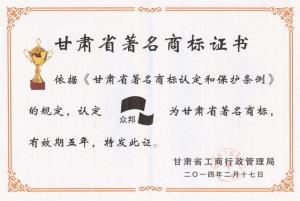 甘肃省著名商标