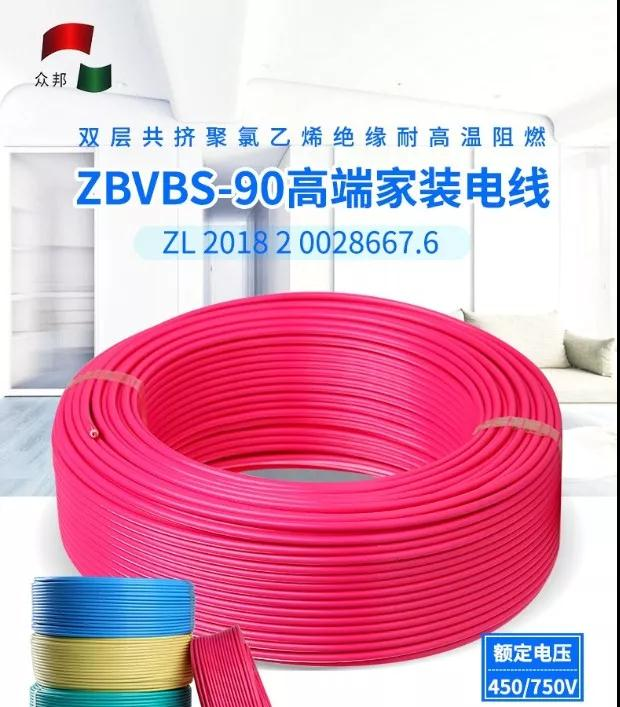 双层共挤聚氯乙烯绝缘耐高温阻燃ZBVBS-90